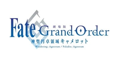 Fate/Grand Order: Shinsei Entaku Ryouiki Camelot 2 - Paladin; Agateram, 劇場版Fate/Grand Order -神聖円卓領域キャメロット- Paladin; Agateram