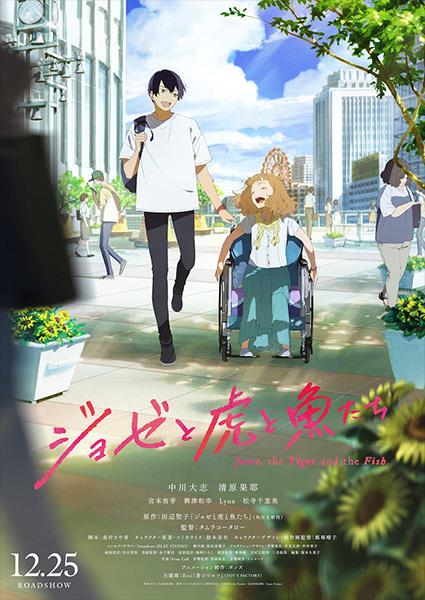 Josee to Tora to Sakana-tachi Anime Cover