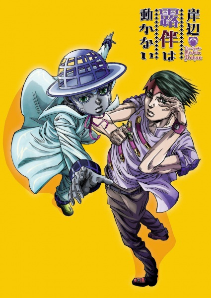 Kishibe Rohan wa Ugokanai, Rohan Kishibe Does Not Move, Thus Spoke Kishibe Rohan,  岸辺露伴は動かない