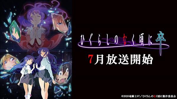 Cover Higurashi no Naku Koro ni Sotsu
