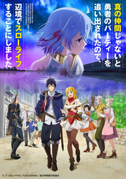 Shin no Nakama ja Nai to Yuusha no Party wo Oidasareta node, Henkyou de Slow Life suru Koto ni Shimashita Anime Cover