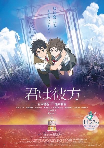 Cover Kimi wa Kanata