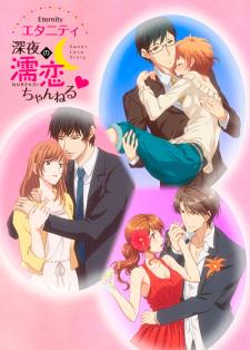 Eternity Shinya no Nurekoi Channel ♡