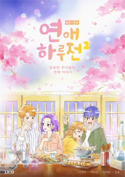 Cover Yeon-ae Haru Jeon 2