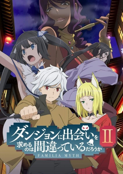 Is It Wrong to Try to Pick Up Girls in a Dungeon? II, Is It Wrong to Try to Pick Up Girls in a Dungeon? II,  DanMachi 2nd Season, Is It Wrong That I Want to Meet You in a Dungeon 2nd Season,  ダンジョンに出会いを求めるのは間違っているだろうかII
