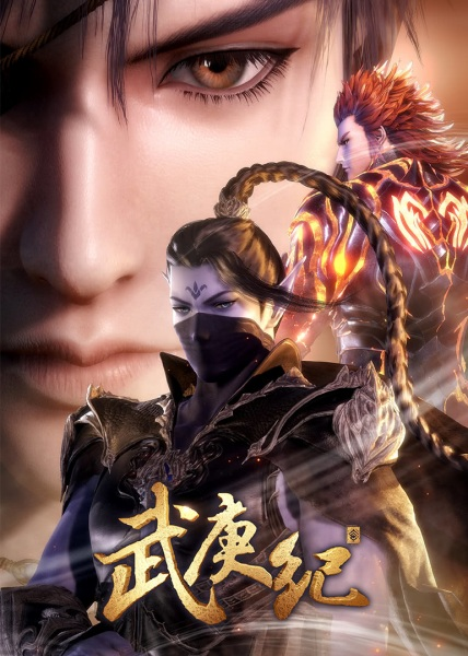 Wu Geng Ji 3rd Season, The Legend and the Hero, Feng Shen Ji, Chronicles of the God's Order,  武庚纪 第3季
