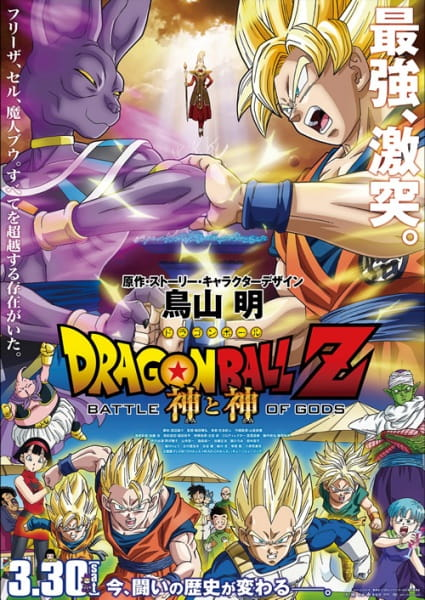 Dragon Ball Z: Battle of Gods, Dragon Ball Z: Battle of Gods,  ドラゴンボールZ 神と神