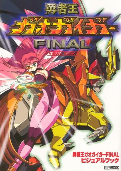 Yuusha Ou GaoGaiGar Final