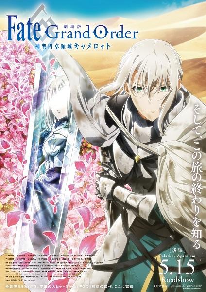 Gekijouban Fate/Grand Order: Shinsei Entaku Ryouiki Camelot