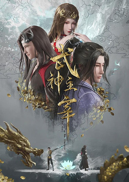 Cover Wu Shen Zhu Zai