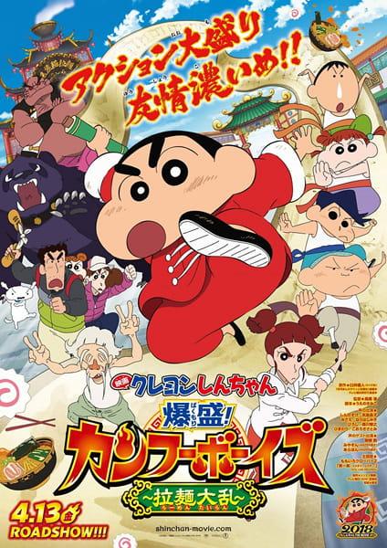Crayon Shin-chan Movie 26: Bakumori! Kung Fu Boys - Ramen Tairan, 映画クレヨンしんちゃん 爆盛!カンフーボーイズ ~拉麺大乱~