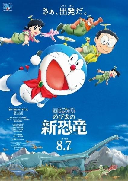 Eiga Doraemon: Nobita no Shin Kyouryuu