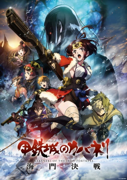 Kabaneri of the Iron Fortress: The Battle of Unato, Kabaneri of the Iron Fortress: The Battle of Unato,  甲鉄城のカバネリ~海門決戦~