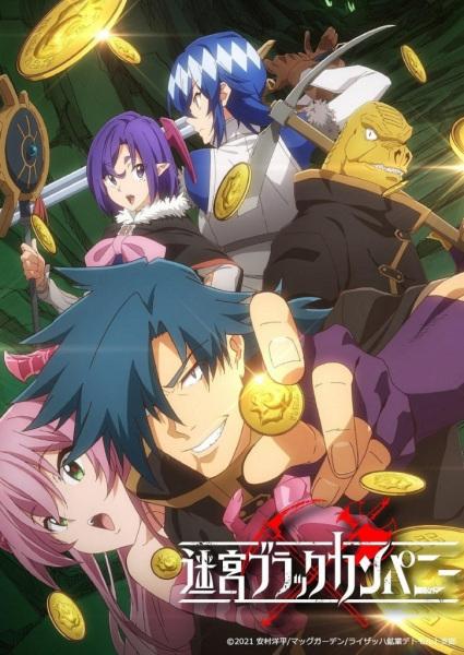 Meikyuu Black Company Anime Cover