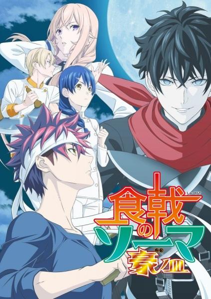 Cover Shokugeki no Souma: Gou no Sara