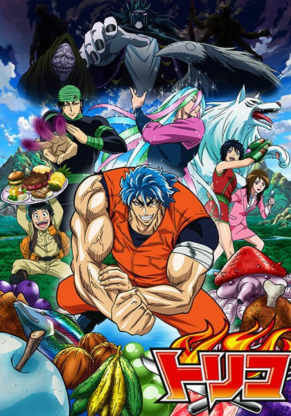 Toriko, Toriko,  Toriko (2011), Toriko (TV), Toriko x One Piece Collabo Special,  トリコ