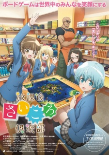 Nonton Houkago Saikoro Club Subtitle Indonesia Streaming Gratis Online