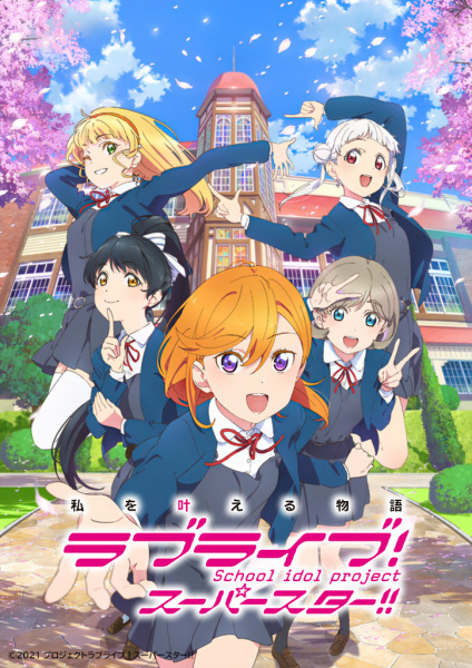 Love Live! Superstar!! Anime Cover