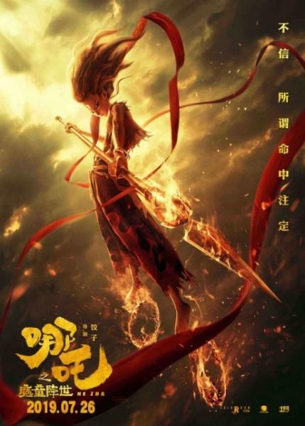Nezha: Mo Tong Jiang Shi