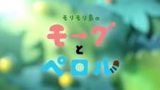 Morimori Shima no Mogu to Perol