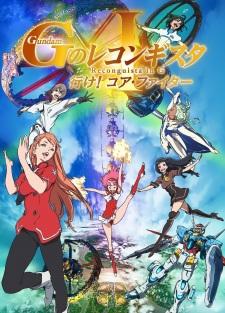 Gundam: G no Reconguista Movie