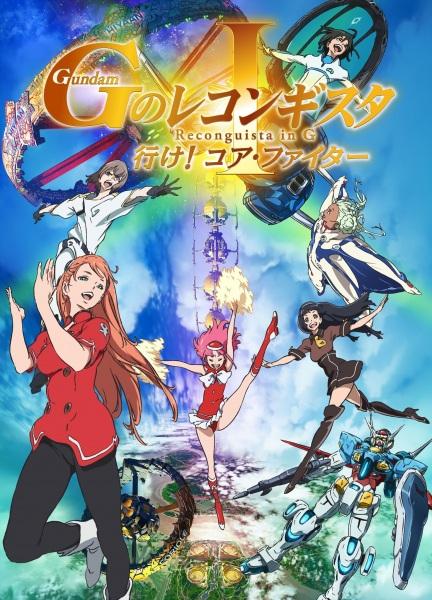 Gekijouban Gundam G no Reconguista