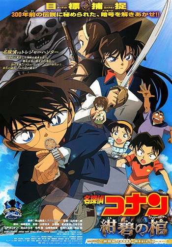 Detective Conan Movie 11: Jolly Roger in the Deep Azure, Meitantei Conan: Konpeki no Hitsugi [Jolly Roger], Detective Conan 2007, Detective Conan Movie 11,  名探偵コナン 紺碧の棺 (ジョリー・ロジャー)