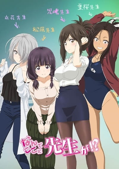 Nande Koko ni Sensei ga!? - Blu ray