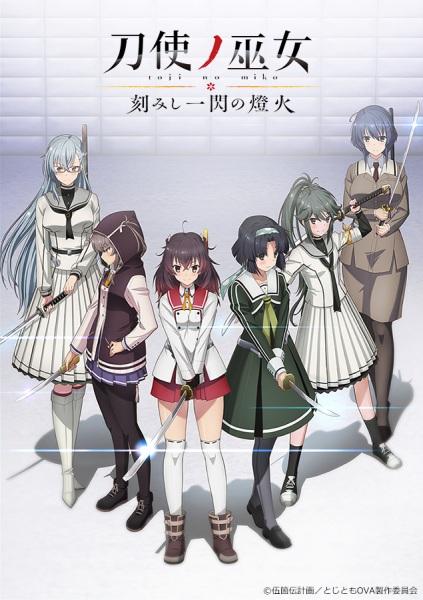 Cover Toji no Miko: Kizamishi Issen no Tomoshibi