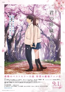 Download Anime Kimi no Suizou wo Tabetai (I want to eat your pancreas) Subtitle Indonesia