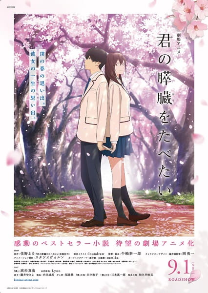 I want to eat your pancreas, I want to eat your pancreas,  KimiSui, Let Me Eat Your Pancreas,  君の膵臓をたべたい