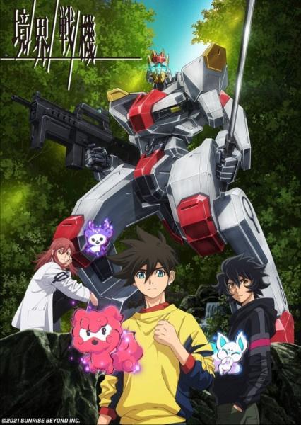 Kyoukai Senki Anime Cover