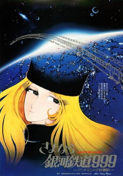 Adieu Galaxy Express 999, Adieu Galaxy Express 999,  Sayonara Ginga Tetsudo 999: Andromeda Shuuchakueki,  さよなら銀河鉄道999 -アンドロメダ終着駅-