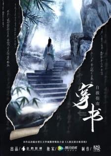 mao yu tao hua yuan