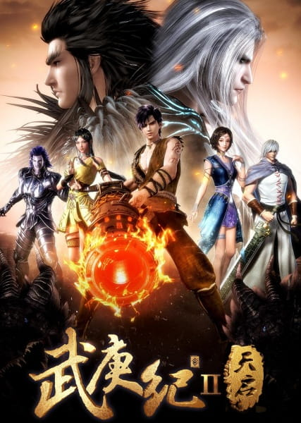 Wu Geng Ji 2nd Season, Wu Geng Ji: Tian Qi, Feng Shen Ji, The Legend and the Hero, Chronicles of the God's Order,  武庚纪之天启