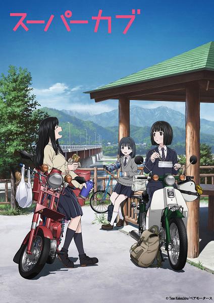 Super Cub Anime Cover