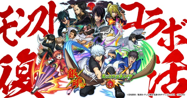 Gintama: Monster Strike-hen, Gintama x Monster Strike,  銀魂 ~モンスターストライク編~
