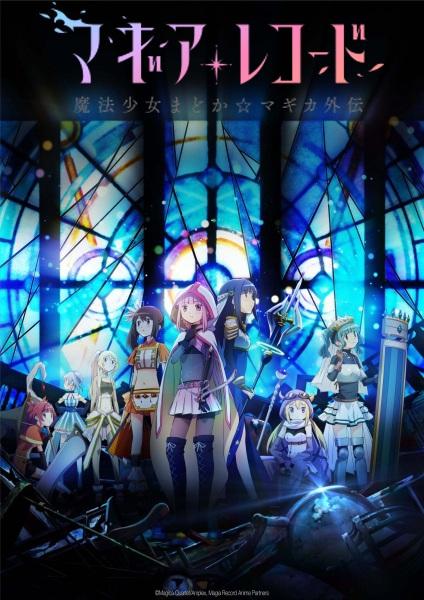Magia Record: Mahou Shoujo Madoka☆Magica Gaiden (TV)