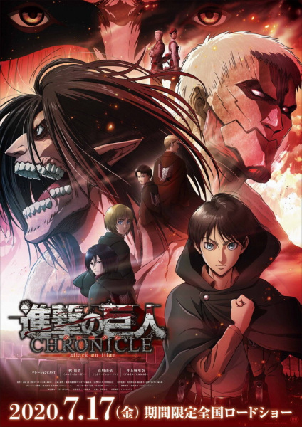 Cover Shingeki no Kyojin: Chronicle
