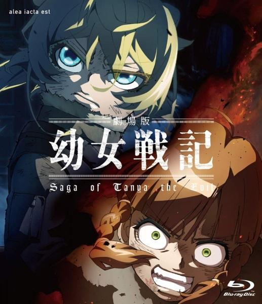 Youjo Senki Movie: Manner Eizou- Gekijouban Youjo Senki Manner Eizou