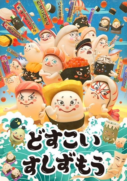 Cover Dosukoi Sushi Zumou
