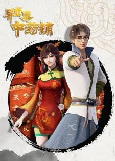 different-world-medicine-shop-yi-shijie-zhongyao-pu