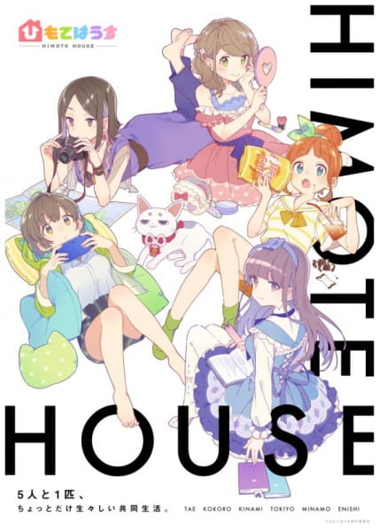 Himote House (HIMOTE HOUSE: A share house of super psychic girls) (2018) poster