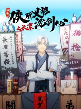 Cover Jian Wang 3: Xia Gan Yi Dan Shen Jian Xin - Changpiao