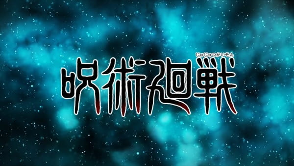 Jujutsu Kaisen, Jujutsu Kaisen,  Sorcery Fight,  呪術廻戦