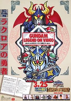 SD Gundam Gaiden, Kidou Senshi SD Gundam Gaiden, SD Gundam Sidestory,  機動戦士SDガンダム外伝