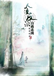 Chuan Shu Zijiu ZhinanThumbnail 4