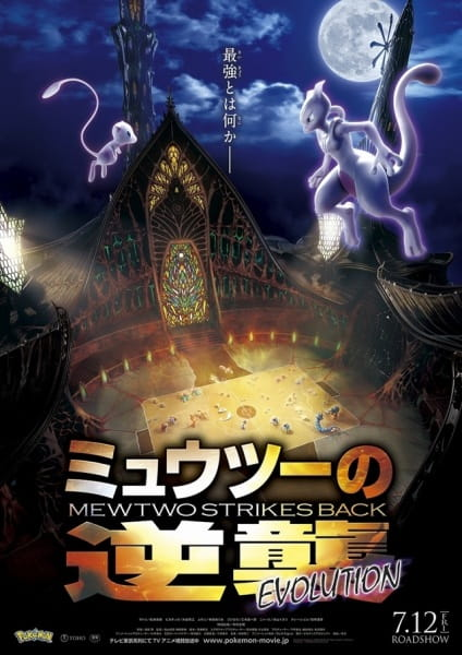 Pokemon Movie 22: Mewtwo no Gyakushuu Evolution, Gekijouban Pocket Monsters: Mewtwo no Gyakushuu Evolution,  劇場版 ポケットモンスター ミュウツーの逆襲evolution