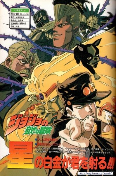 JoJo's Bizarre Adventure, JoJo's Bizarre Adventure,  JoJo's Bizarre Adventure OVA 1,  ジョジョの奇妙な冒険
