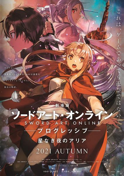 Cover Gekijouban Sword Art Online: Progressive - Hoshinaki Yoru no Aria